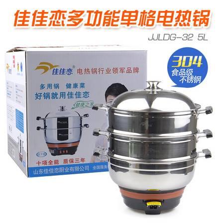佳佳恋多功能双格电热锅32CM抗干烧 食品级不锈钢材质JJLDG-32 5L 中国质造烧水壶食品级