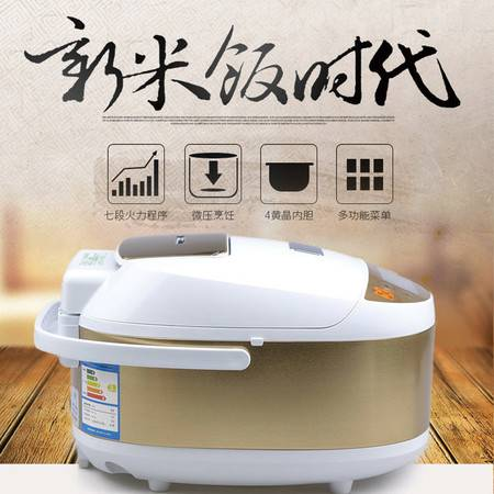 佳佳恋智能电饭煲CFXB30-50H  3.0L香槟金色 预约定时柴火饭多功能电锅中国质造包邮