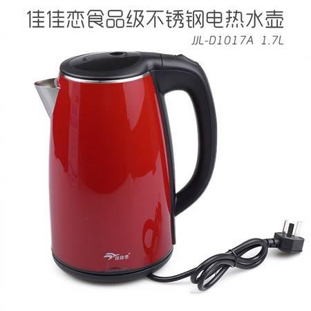 佳佳恋食品级不锈钢电热水壶JJL-D1017A  1.7L  中国质造烧水壶食品级304不锈钢家用