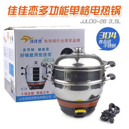 佳佳恋多功能单格电热锅26CM抗干烧 食品级不锈钢材质JJLDG-26 3.5L 中国质造烧水壶
