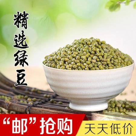 靠山红 粥道 一级绿豆350克 消暑排毒 天然绿色增强免疫力