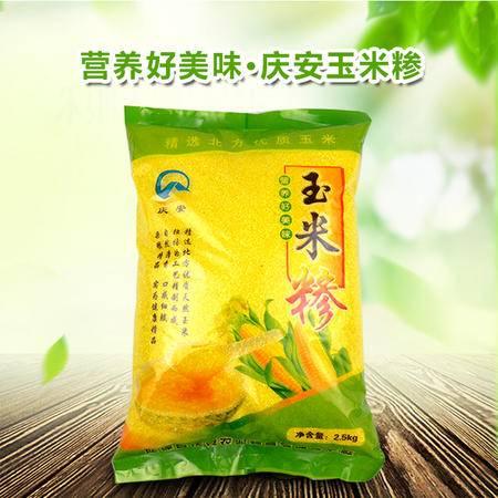 庆安 玉米糁 2016年农家自产新货玉米渣 细玉米渣玉米粒自磨玉米粒棒子苞米碴子玉米粥 2.5KG