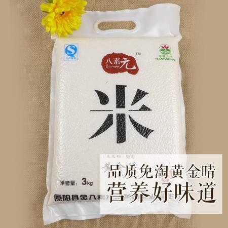 【品质好米】八素元免淘精品黄金晴3KG迟粳生态米软筋香甜贡米包邮