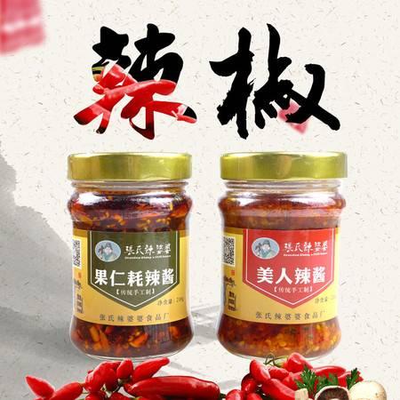 张氏辣婆婆传统手工制辣辣椒酱210g*1瓶 拌饭酱香辣酱火锅蘸酱小料调料酱料下饭酱 素食调味料