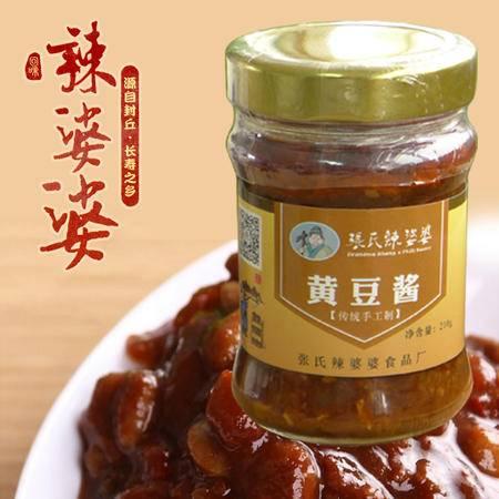 张氏辣婆婆传统手工制黄豆酱210g*1瓶豆瓣酱 调馅炒菜拌面汤面酱料火锅蘸料 无添加自制黄豆酱