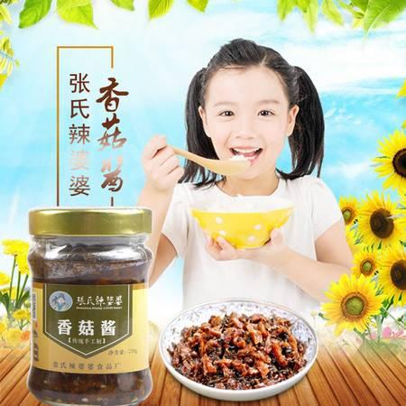 张氏辣婆婆传统手工制香菇酱210g*1瓶拌面酱 拌饭酱不辣酱火锅蘸酱小料调料酱料下饭酱 素食调味料