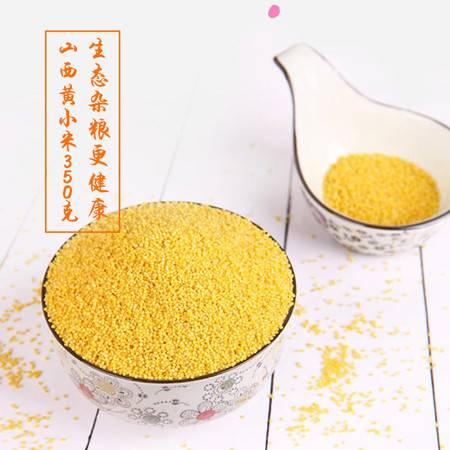 五谷杂粮山西黄小米350g生态养生杂粮更健康新小米养生米月子米孕妇米包邮