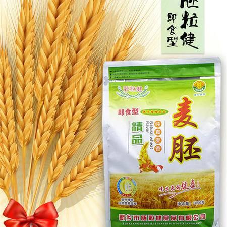 胚粒健 即食型麦胚1050g/袋 100%纯正小麦胚芽 天然营养零添加 冲剂熬粥面点制作