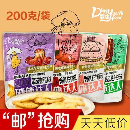 鼎缘 碱性达人苏打饼干弱碱性发酵苏打饼干200g*1袋 休闲食品办公室儿童零食