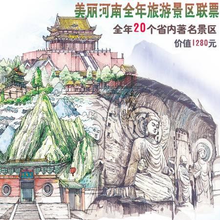 美丽河南旅游联票(20个景点)河南省内景区联票景区门票年票