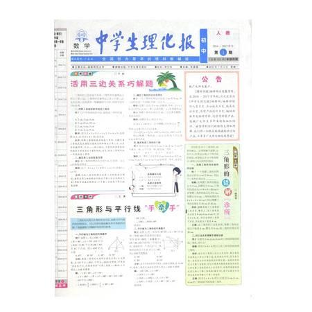 中学生理化报-初中版26期