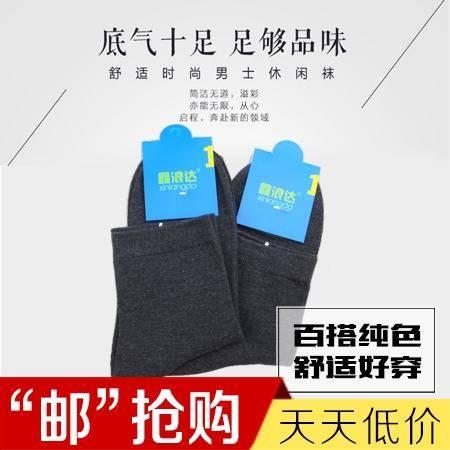 鑫浪达精品男袜纯色中筒男袜休闲运动防臭透气男袜两双装25-28cm