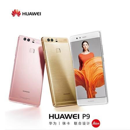 【仅限新乡地区销售】P9华为 全网通 4GB+64GB版 金色 移动联通电信4G手机 双卡双待