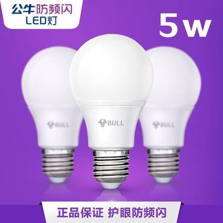 公牛 防频闪 LED灯 保护儿童视力 15年超长寿命 5W相当于35W白炽灯亮度 MQ-A105