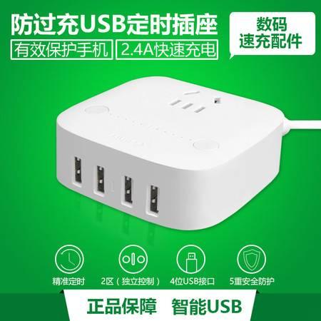 公牛防过充USB转换器 4口USB 2-10小时定时控制 GN-U201N