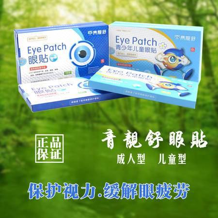 青靓舒一片式植物精华眼贴2袋装(可用2次)保护视力 缓解眼疲劳 成人型 青少年儿童型 试用装全国包邮