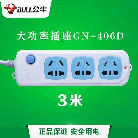 公牛空调专用 大功率插座3孔位全长3米 GN-406D