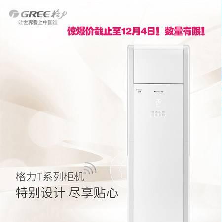 【仅限新乡地区销售】格力 T悦柜机 KFR-50LW/(50533)NhAa-3 2匹立式冷暖家用