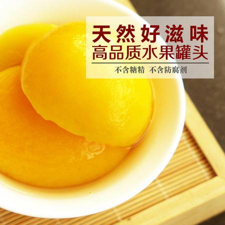 京御坊天然水果糖水罐头425克/瓶  2瓶装  不含糖精不含防腐剂  糖水杏、糖水橘子、糖水梨、糖水
