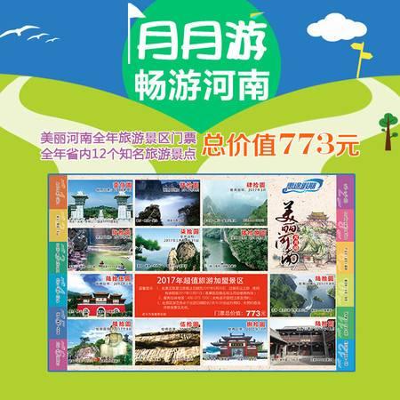 美丽河南 月月游 旅游联票 河南省内景区门票12个景区总价值773元