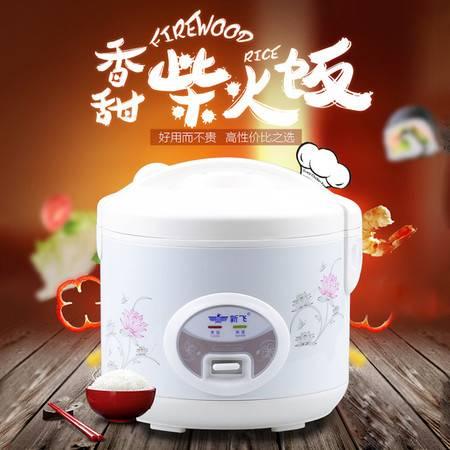 【邮乐新乡馆】新飞西施自动型电饭煲4L  CFXB-M700 不粘煲4人-5人电饭锅