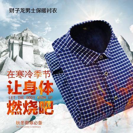 【邮乐新乡馆】财子龙男士休闲时尚保暖衬衣 商务小格子加绒衬衣外穿打底内衣 保暖防寒