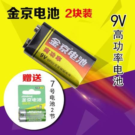 金京 9V电池*2块 高功率6F22无汞锌锰电池  赠7号电池 绿色2块