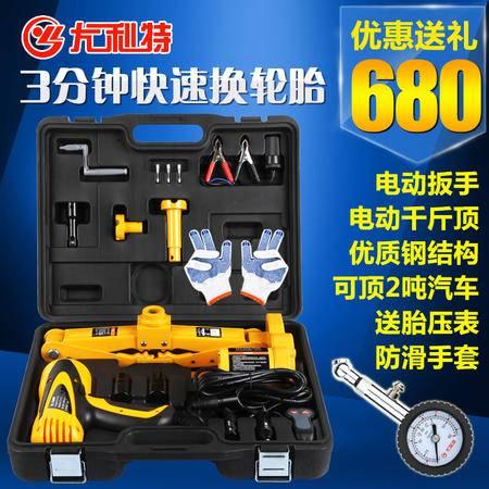 尤利特12V汽车电动千斤顶电动扳手套装车载卧式剪式2t轿车SUV通用