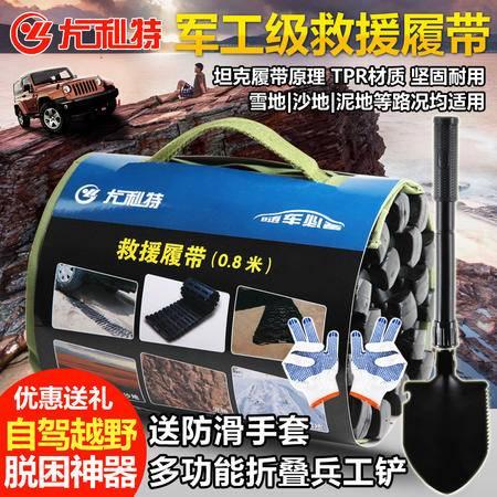 尤利特 汽车自救脱困板 应急救援履带 泥雪沙地脱困板轮胎防滑垫