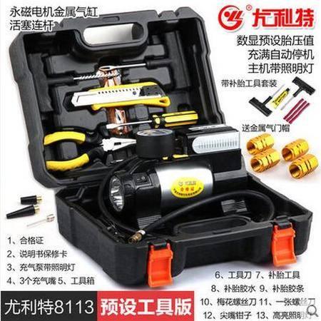 尤利特8113汽车用打气泵车载充气泵  预设工具版