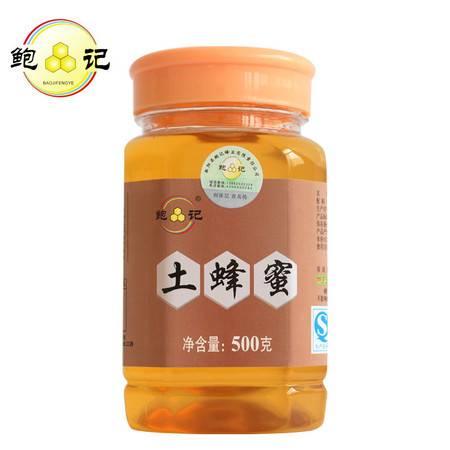 鲍记食品旗舰店野生土蜂蜜纯天然零添加蜂蜜500克营养滋补品