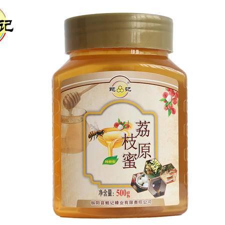 鲍记旗舰店荔枝原蜜500克野生土蜂蜜 农家自产纯净天然优质滋补品