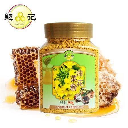 鲍记蜂蜜旗舰店油菜花粉纯天然蜂花粉农家自产正品蜂产品250克