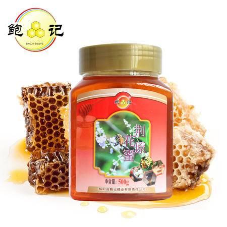 鲍记荆条蜜500克 天然农家荆花蜂蜜原蜜成熟土蜂蜜0添加滋补正品