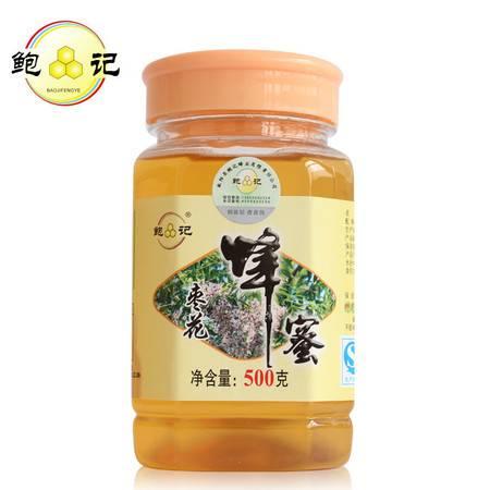 鲍记枣花蜜500克 纯天然农家优质蜂蜜无添加滋补正品 PK进口蜂蜜