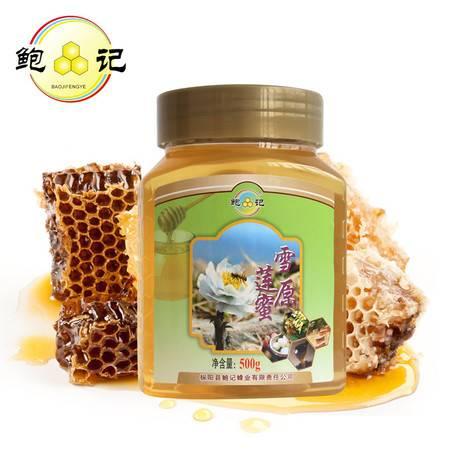 鲍记雪脂莲蜂蜜(苕子蜜)天然农家自产野生成熟土蜂蜜正品500克