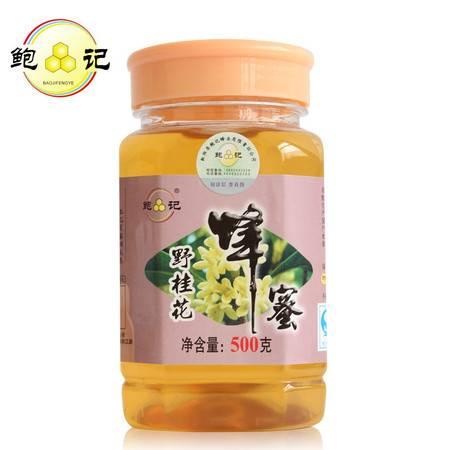 鲍记野生桂花蜜500克 天然农家自产蜂蜜 零添加滋补正品