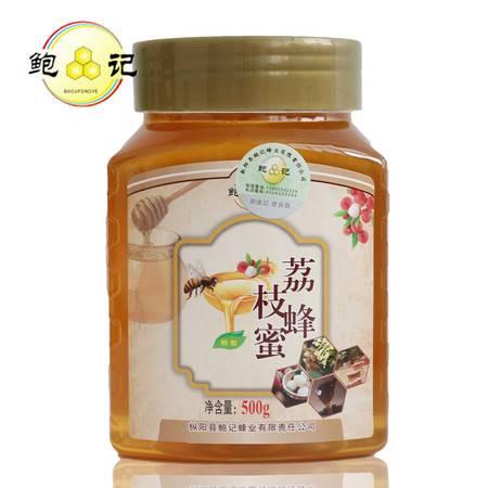鲍记荔枝蜂蜜500g克 农家自产天然纯野生蜂巢原蜜