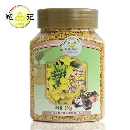 鲍记油菜花粉天然蜂花粉 农家自产正品 蜂产品 250克