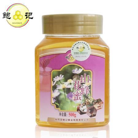 鲍记农家自产天然封盖成熟野山花蜂巢原蜂蜜500g每瓶