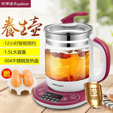 电水壶 荣事达养生壶 自动断电煎药壶分体中药壶多功能煮茶壶YSH1556