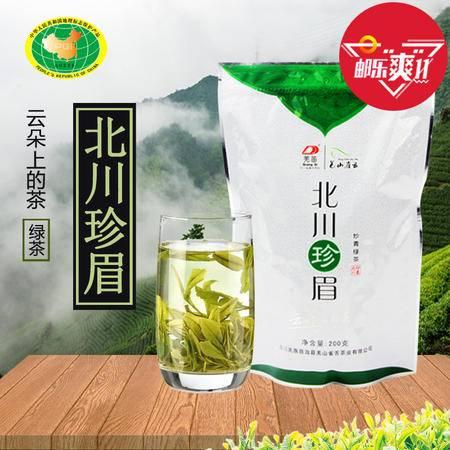 2016新茶绿茶 北川高山炒青绿茶北川珍眉200g袋装