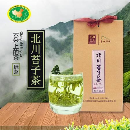 绿茶 四川北川高山苔子茶2016明前新茶特级毛尖60g袋装