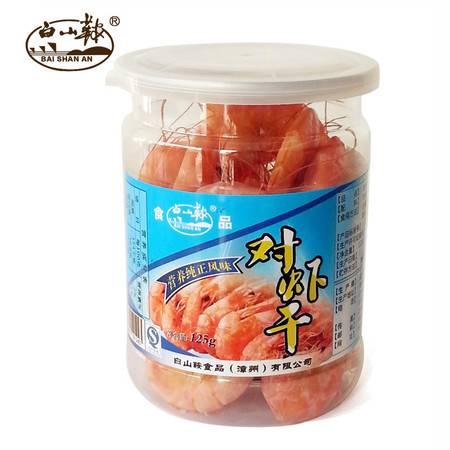 【漳浦特产】白山鞍 闽南特产对虾干 大虾干即食零食海鲜干货 虾干 125g