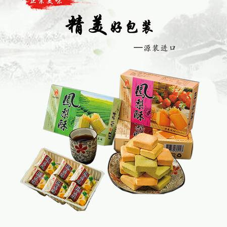 即品传统手工凤梨酥  台湾特产糕点小吃休闲零食  168克*3盒