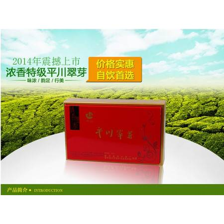 """重庆梁平特产""""平川茶叶""""特级绿茶125g*2礼盒装"""
