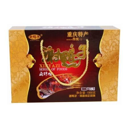 重庆梁平特产谢鸭子/卤味烤鸭/二只1100克礼盒装