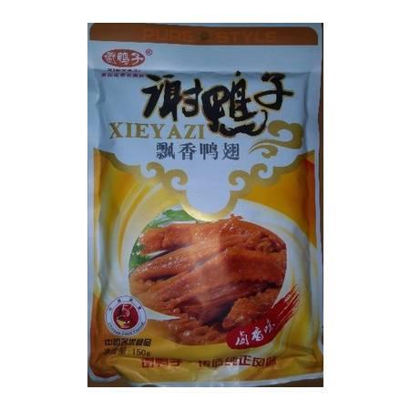 重庆梁平特产谢鸭子卤味烤鸭/鸭翅150克袋装