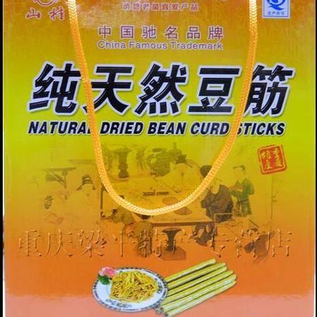 重庆梁平特产山桂食品/纯天然豆筋管6袋1500克礼盒装