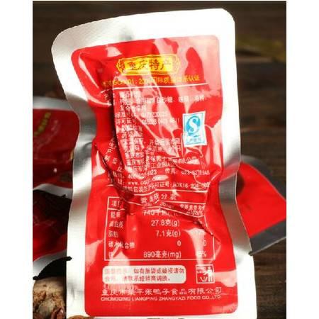 重庆梁平特产张鸭子食品鸭肉类零食小吃原味鹅翅袋装110g